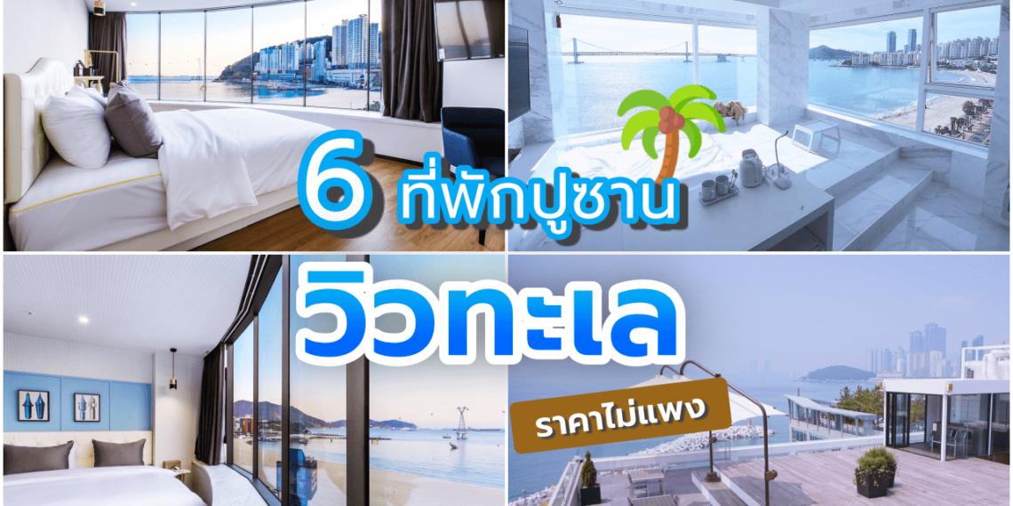 แนะนำ 6 ที่พักปูซาน มองเห็นวิวทะเล ในราคาไม่แพงมาก