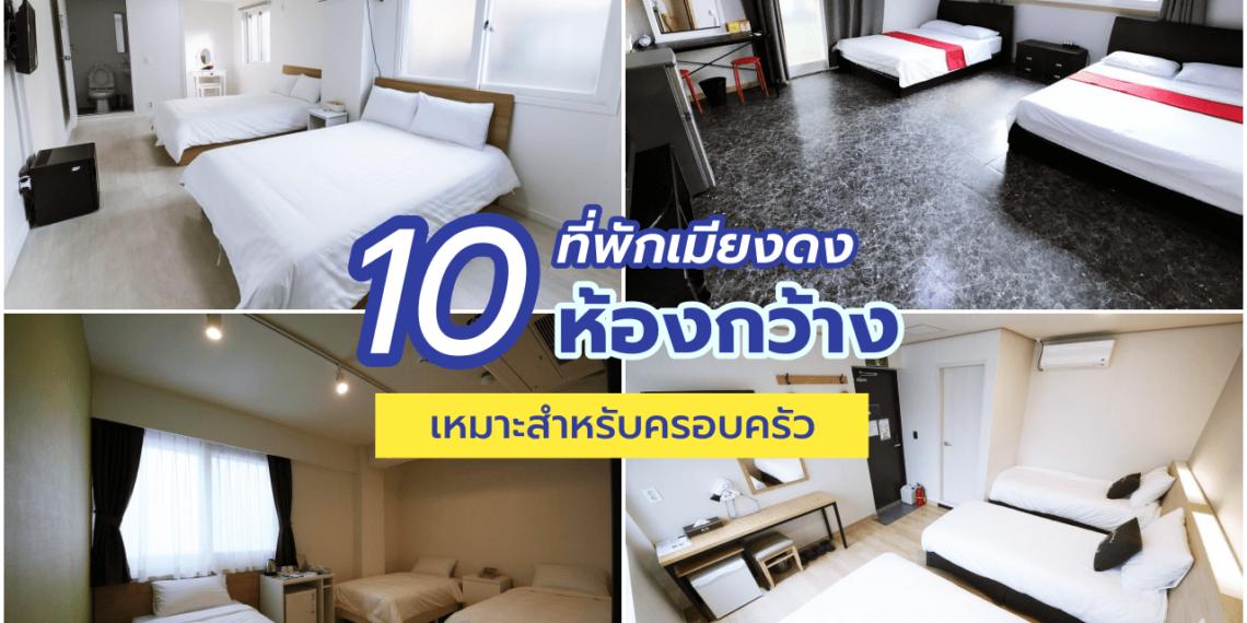 10 ที่พักเมียงดงห้องกว้าง เหมาะมาพักแบบครอบครัว
