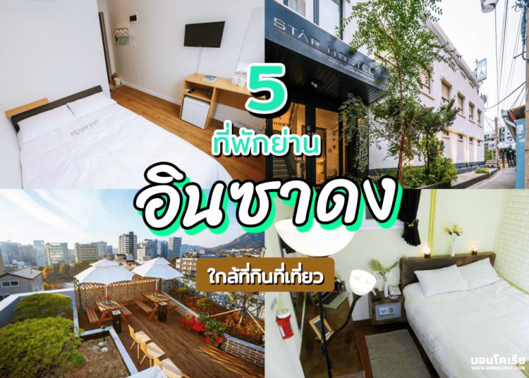 5 ที่พักย่านอินซาดง เดินทางง่ายใกล้ที่กินที่เที่ยว