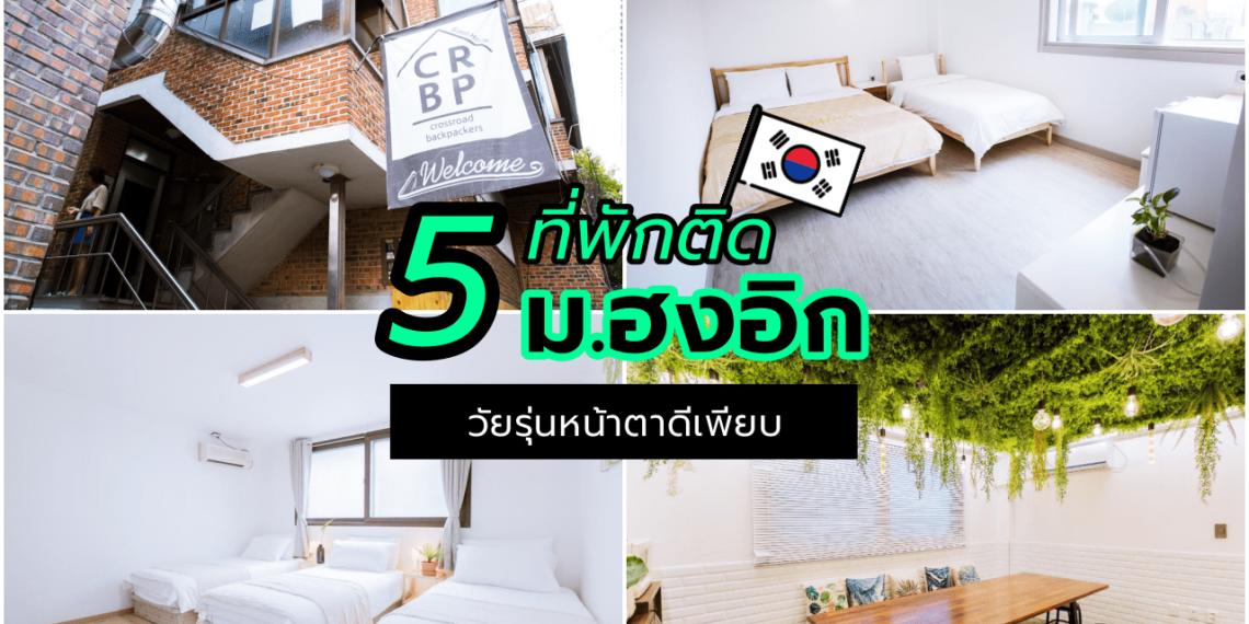5 ที่พักใกล้ม.ฮงอิก วัยรุ่นเกาหลีหน้าตาดีเพียบ
