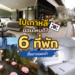 ไปเที่ยวเกาหลีครั้งแรกพักที่ไหนดี 6 ที่พักเกาหลีดี ๆ ที่อยากแนะนำ