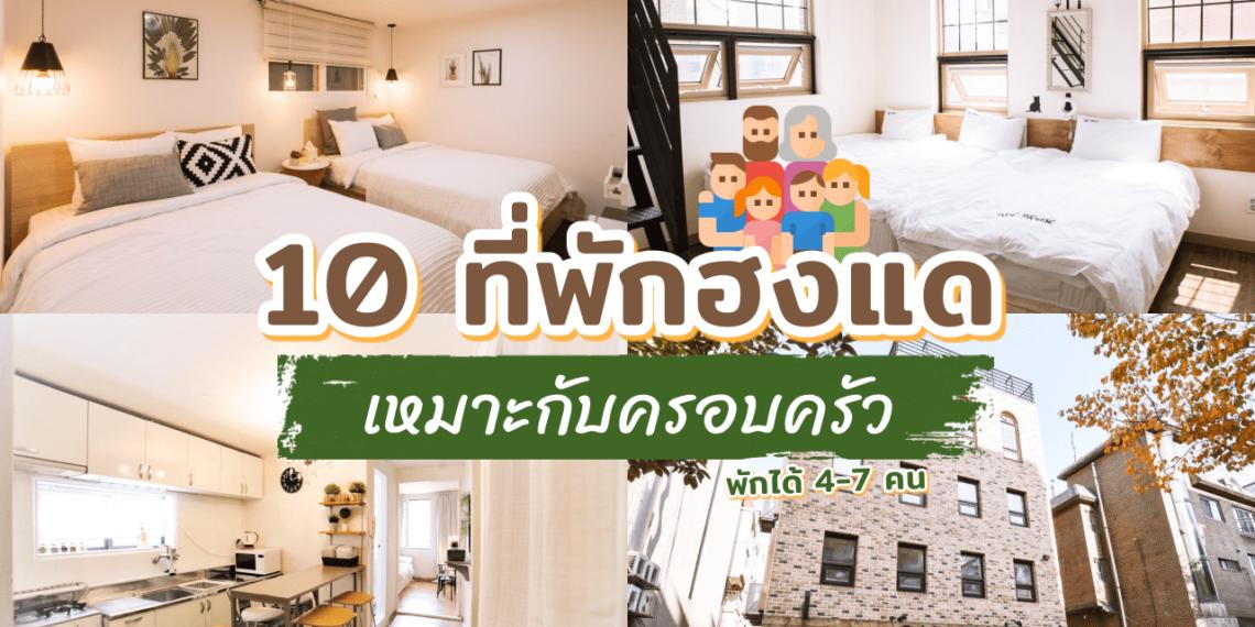10 ที่พักฮงแดเหมาะกับครอบครัว พักได้ 4-7 คน ใกล้ที่กินที่เที่ยว!