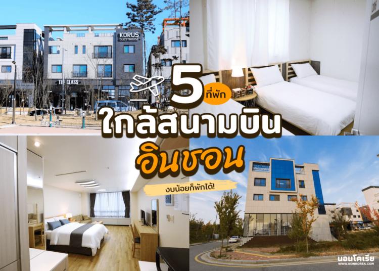 5 ที่พักใกล้สนามบินอินชอน เกาหลีใต้ งบน้อยก็พักได้!