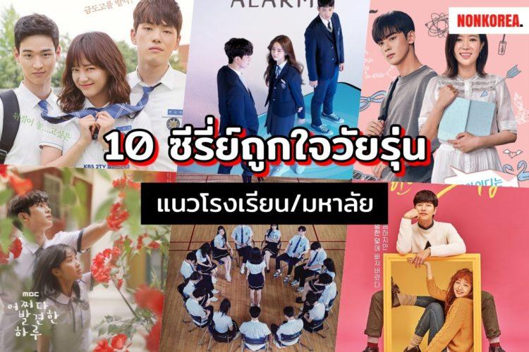 10 ซีรี่ย์เกาหลีแนวโรงเรียน/มหาลัย ถูกใจวัยรุ่น!