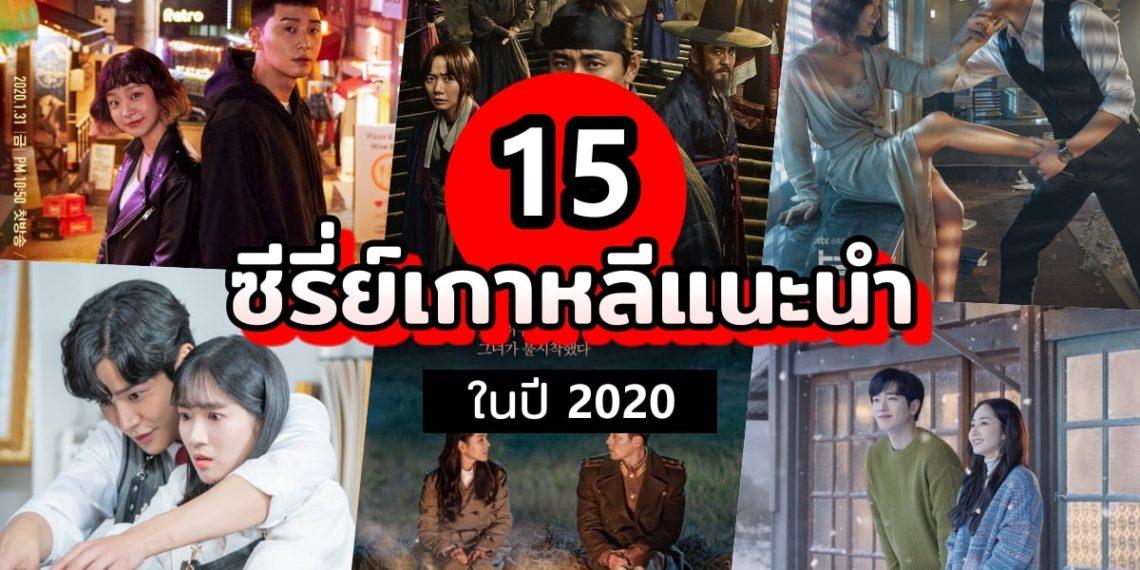 15 ซีรี่ย์เกาหลีแนะนำ ในปี 2020 ไม่ดูถือว่าพลาดมาก!