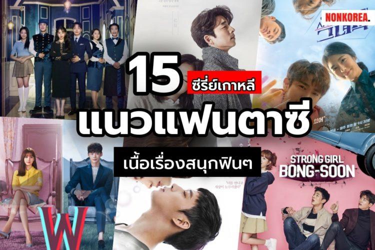 รีวิว!! 15 ซีรี่ย์เกาหลีแนวแฟนตาซี สนุกฟินๆ เนื้อเรื่องแปลกมาก