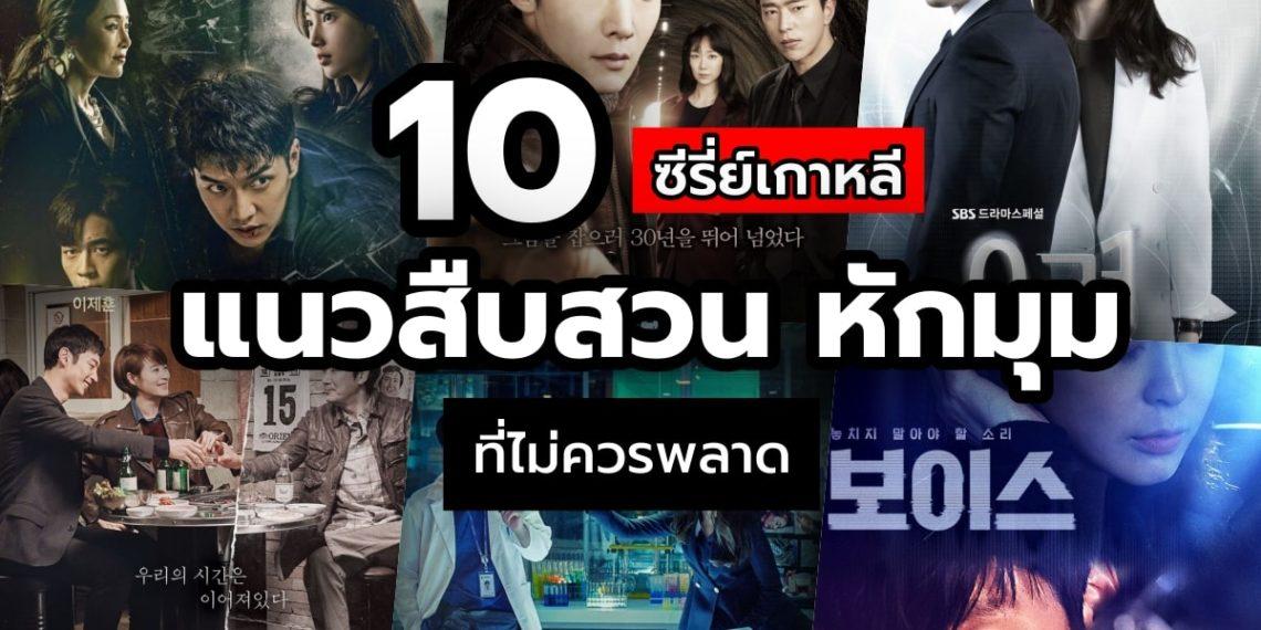 10 ซีรี่ย์เกาหลีแนวสืบสวน หักมุม ที่ไม่ควรพลาด!