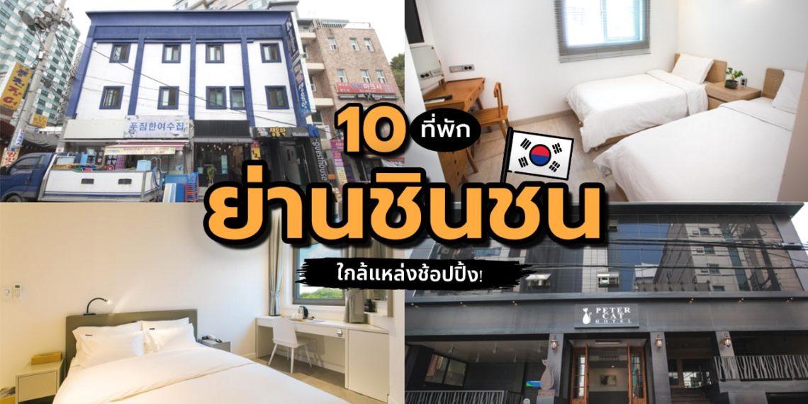 10 ที่พักย่านชินชน (Sinchon) ใกล้แหล่งช้อปปิ้ง ราคาเริ่มต้นแค่ 170 บาท!