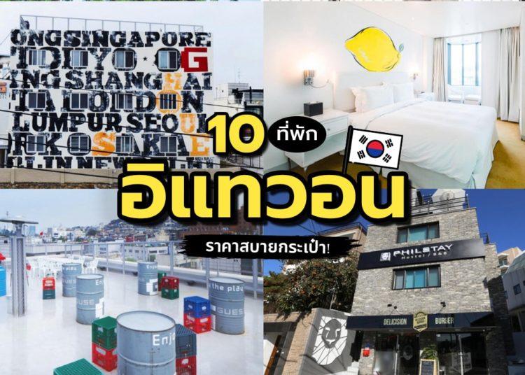 10 ที่พักย่านอิแทวอน (Itaewon-dong) ราคาสบายกระเป๋า!