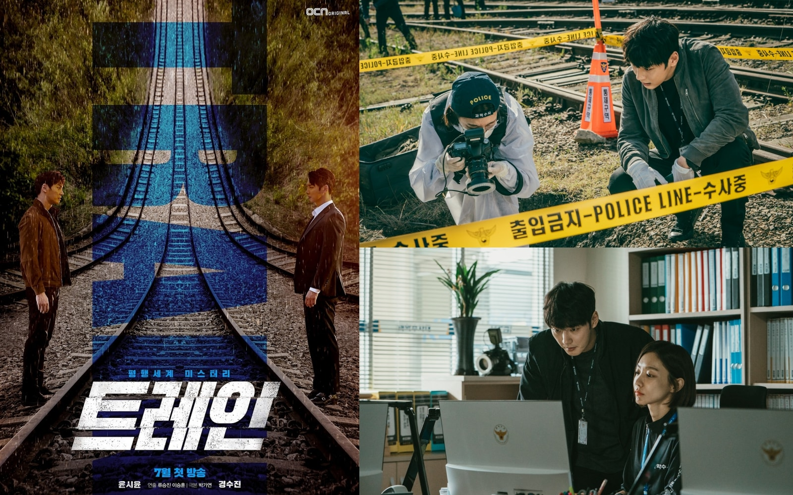 20 ซีรี่ย์เกาหลีแนวสืบสวน ที่ดูแล้วยืนยันว่าสนุกมาก!