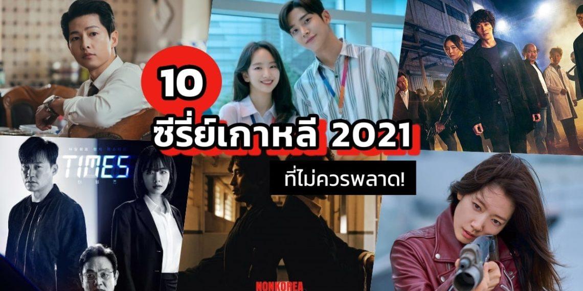 แนะนำ! 10 ซีรี่ย์เกาหลี 2021 เนื้อเรื่องสนุก ๆ ที่ไม่ควรพลาด!